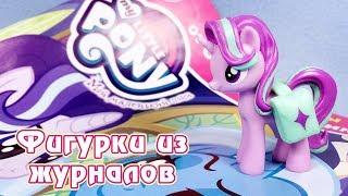 СТАРЛАЙТ ГЛИММЕР - обзор фигурки из журнала Май Литл Пони (My Little Pony)