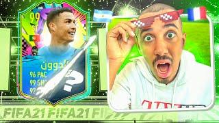 تفجير أقوى بكجات في فيفا (الدووون ؟!) | FIFA 21
