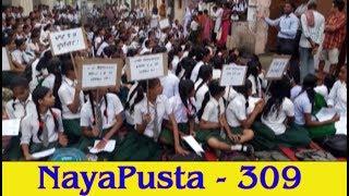 NayaPusta - 309