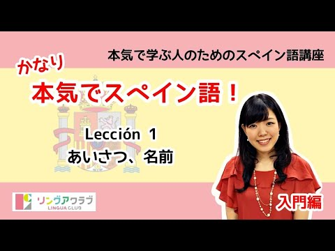 かなり本気でスペイン語!【入門編 #1】 - Lección 1:あいさつ、名前