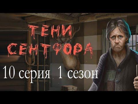 Тени Сентфора 10 серия (1 сезон) Клуб романтики Mary Games