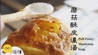 【corn bisque】「corn bisque」#corn bisque,磨菇酥皮濃湯【做...