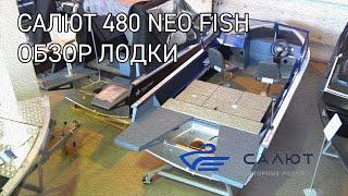 салют 480 NEO Fish PRO. Обзор особенностей новой моторной лодки для рыбалки