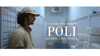 ചെമ്മീൻ കമ്പനി പൊളി | Don't Fall Song| Kumbalangi Nights