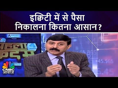 इक्विटी में से पैसा निकालना कितना आसान? | Equity Mutual Fund | Pehla Kadam | Season 4 | CNBC Awaaz
