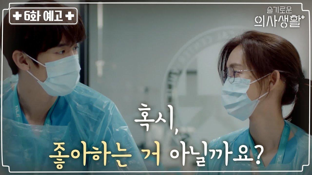 Episode 6 Hospital Playlist Hadirkan Go Ara Sebagai Cameo Voice