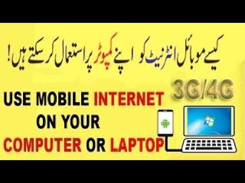 How to share mobile internet connection to PC Via USB cable or WiFi on iphone in Urdu / Hindi