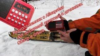 Радиоприемник на Li-ion 18650 с Aliexpress с mp3 для любителей природы и дачников. Обзор и отзыв.