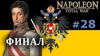 Napoleon:Total War - Австрия №28 - ФИНАЛ