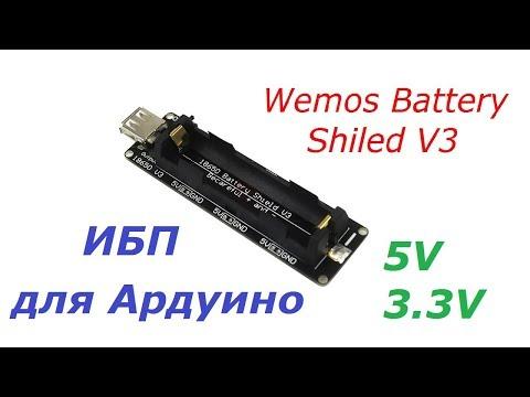 ИБП для Ардуино. Wemos Battery Shield V3 UPS Arduino. Бесперебойник на 5В и 3.3В