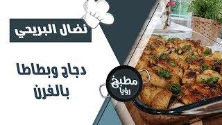 دجاج وبطاطا بالفرن - نضال البريحي