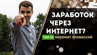 НОВЫЙ ЗАРАБОТОК В ИНТЕРНЕТЕ 2018 🔴 $1 В ЧАС БЕЗ ВЛОЖЕНИЙ!!!