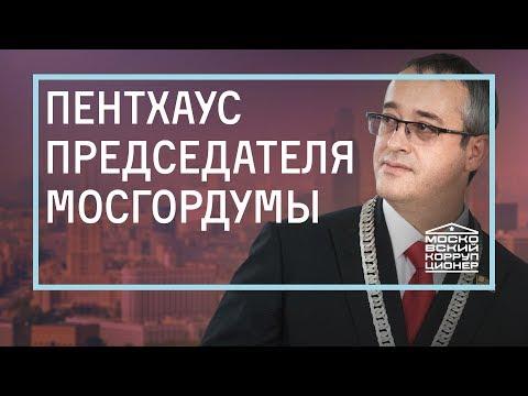 Пентхаус председателя Мосгордумы