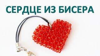 Как сплести сердце из бисера мастер класс(Подробный мастер класс для начинающих от http://www.vsembusiki.ru о том, как сделать сердце из бисера своими руками..., 2016-06-23T10:36:41.000Z)