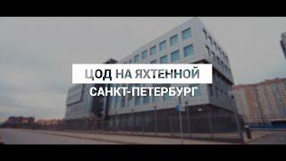 Надежный дата-центр, какой он? Центр обработки данных (ЦОД) КОМПЛИТ