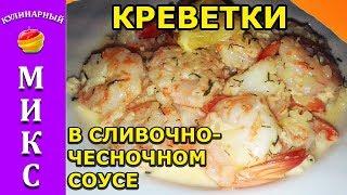 Креветки в сливочно-чесночном соусе - вкусный и простой рецепт!🔥|  scampi