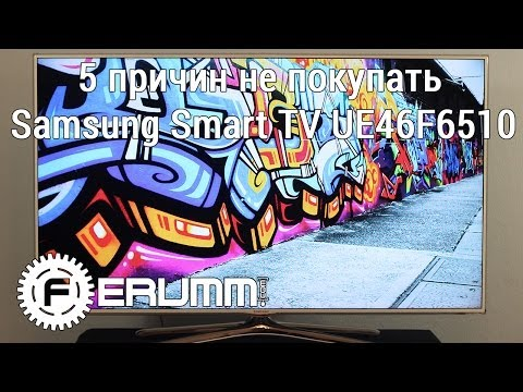 5 причин не покупать Samsung UE46F6510. Слабые места телевизора Samsung UE46F6510 от FERUMM.COM