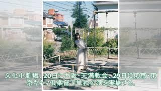 カネコアヤノ単独公演「さいしん」を東名阪で実施、キネマ倶楽部公演はバンドセット - 音楽ナタリー ---------------------------- SUBSCRIBE Survival...