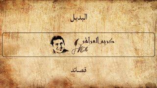 كريم العراقي - البديل    Karem Al Iraqi - Al Badil