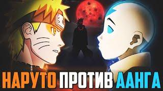 Наруто против Автара ААНГА  - ПОЛНЫЙ СЮЖЕТ! Аватар Легенда об Аанге против Наруто (Боруто)