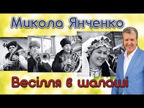 Весілля в шалаші - Микола Янченко