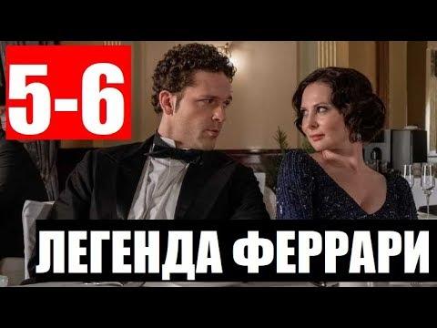 ЛЕГЕНДА ФЕРРАРИ 5,6 СЕРИЯ (Сериал 2020). Анонс и дата выхода