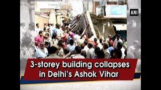3-storey building collapses in Delhi's Ashok Vihar - #ANI News