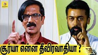 சூர்யா தீவிரவாதியா ? நடிகர் மனோபாலா ஆவேசம்   Actor Manobala Interview About Surya Controversy