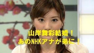 フリーアナウンサー、山岸舞彩さんが結婚していた事が明らかに! お相手...