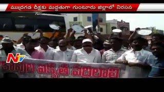 Kapus Protest in Guntur District in Support of Mudragada