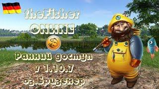 theFisher Online Ранний доступ v 1 10 7 STARIY Рыбалка на озере Германии 6 7 УРОВЕНЬ