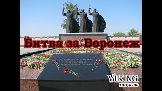 VIKING-история: Битва за Воронеж