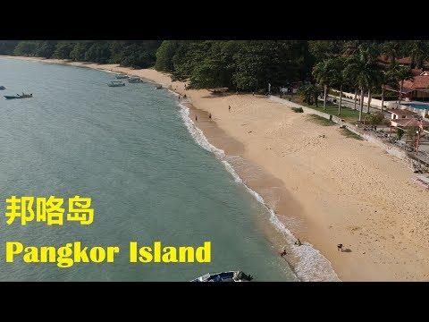 Pangkor Island Getaway 吃喝玩乐 游邦咯