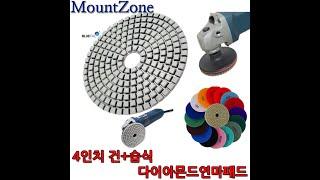 마운트존 다이아몬드 4인치연마패드(건식+습식) 다양한제…