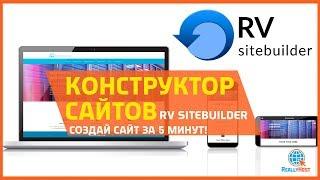 Обзор конструктора сайтов RvSiteBuilder