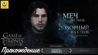 Game of Thrones: A Telltale Games Series – Эпизод 2 (прохождение на русском без комментариев) [XONE]