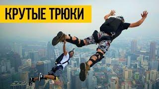 КРУТЫЕ ТРЮКИ | Удивительные люди - Октябрь 2016