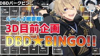 【Dead by Daylight】3D記念企画!! DBD★BINGO!!【 岸堂天真 /ホロスターズ】