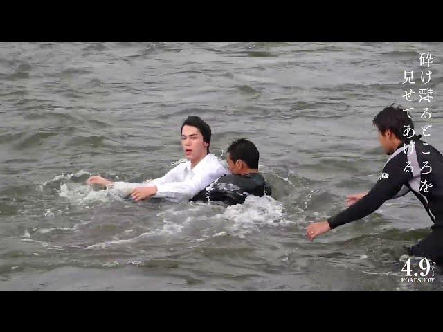 映画予告-中川大志&石井杏奈の体を張った熱演!映画『砕け散るところを見せてあげる』メイキング映像