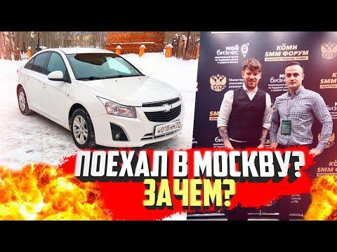 Бизнес форум Сыктывкар   Илья Кусакин, поездка в Москву Емва, Коми