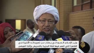 وزير الإعلام السوداني يعتذر عن تصريحاته الأخيرة في القاهرة