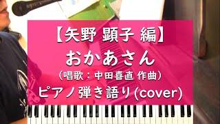 矢野顕子さんの名盤 『音楽堂』(2010)より「おかあさん」(1963:江間章子 作詞 中田喜直 作曲)です。原曲は「夏の思い出」でもお馴染みの江...