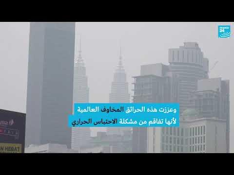 ماليزيا وإندونيسيا تحت وطأة التلوث  - نشر قبل 11 ساعة