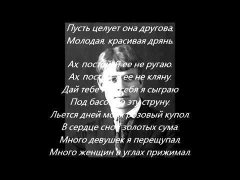 Сергей Есенин - Пой же, пой. На проклятой гитаре.