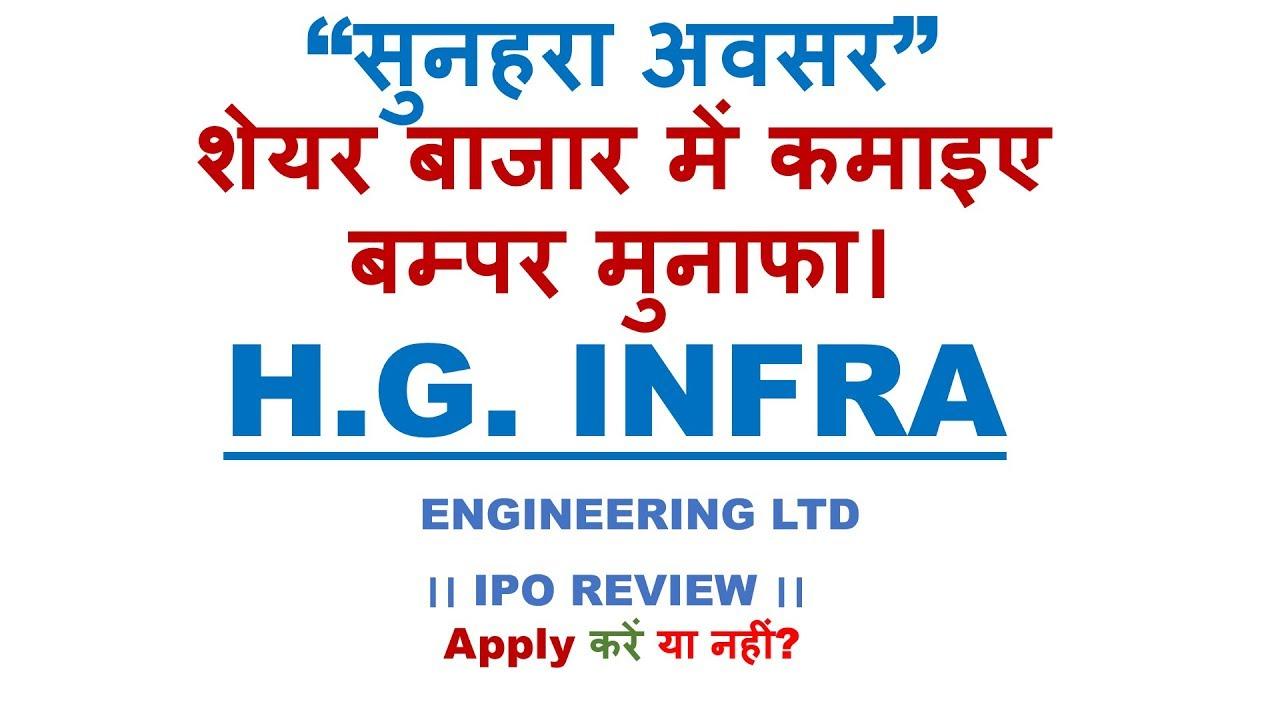 Hg infrastructure ltd ipo