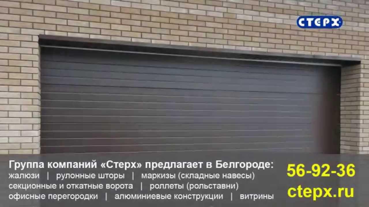 автоматические ворота белгород фото спультом