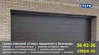 Ворота Дорхан в Белгороде(, 2014-08-26T13:33:15.000Z)