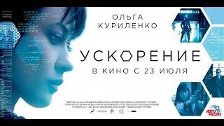 «Ускорение» — фильм в СИНЕМА ПАРК