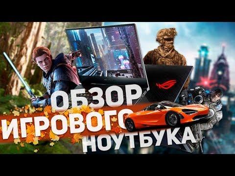 ASUS ROG ZEPHYRUS S GX502GW: IPS ЭКРАН 240 Гц, RTX 2070 и 32 Гб ОЗУ