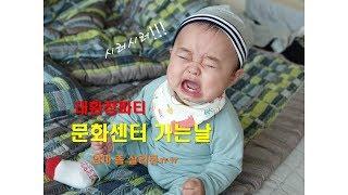 [육아브이로그] 문화센터가는날/9개월아기옷갈아입히기